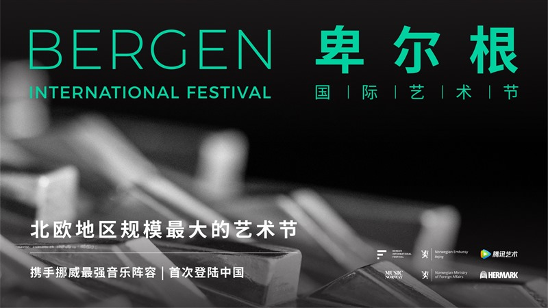The Bergen International Festival to China teaser